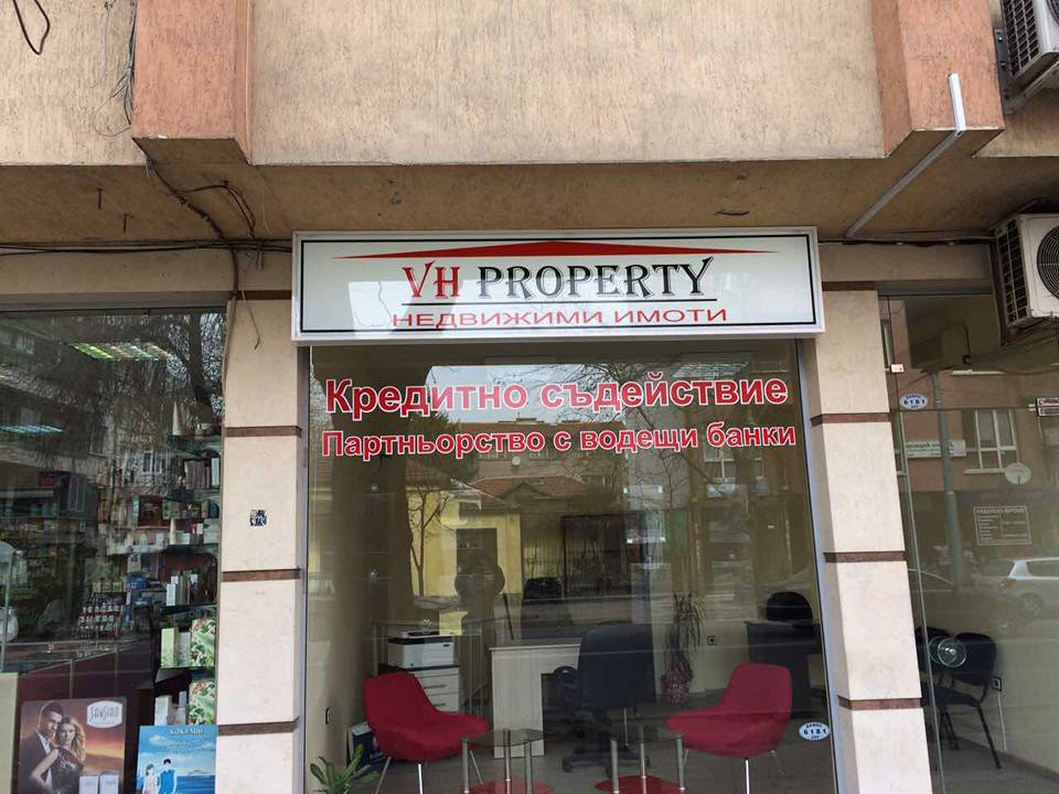 Реклама на VH PROPERTY