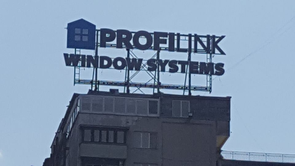 Обемна реклама на Profilink