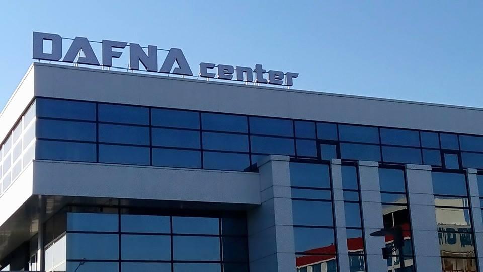 "Обемен надпис ""Dafna center"""