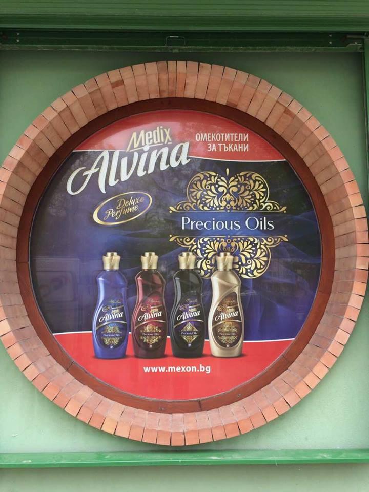 """Реклама """"Alvina"""""""