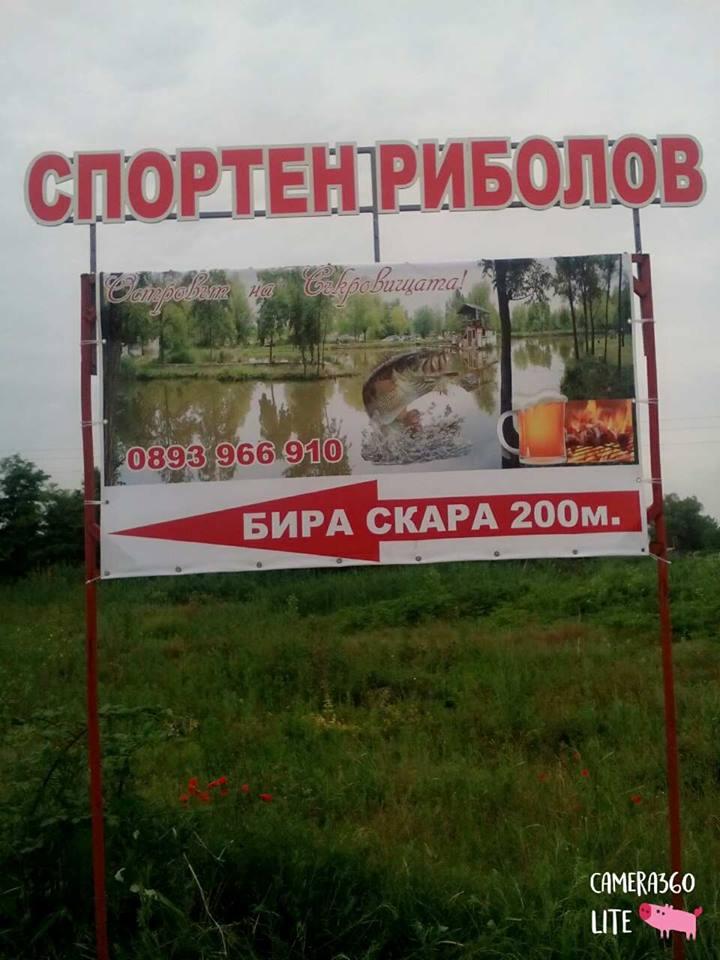"""Реклама на """"Спортен Риболов"""""""