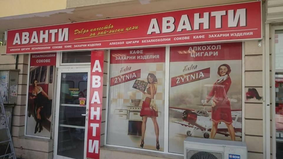 Реклама на Аванти