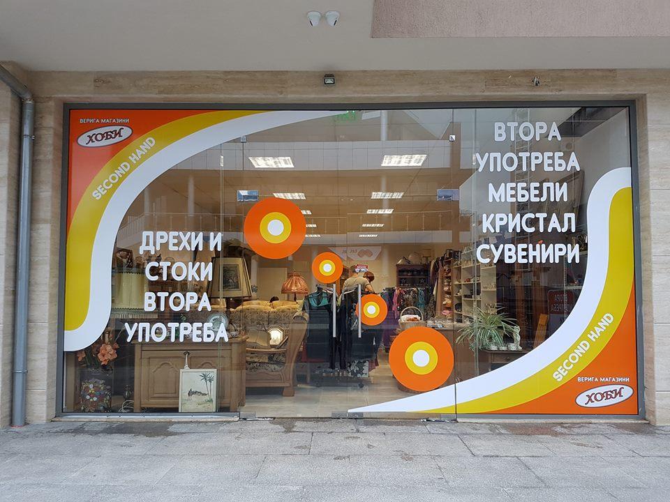 Реклама на дрехи и стоки втора употреба