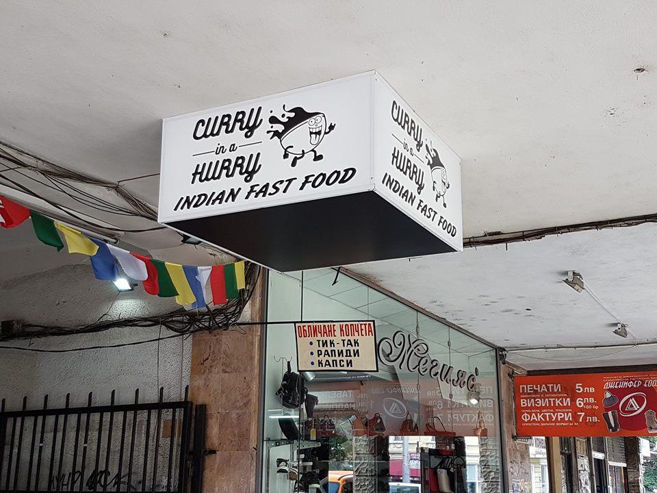 Реклама на индийски ресторант Curry