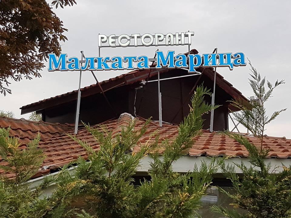 Обемен надпис Ресторант Малката Марица