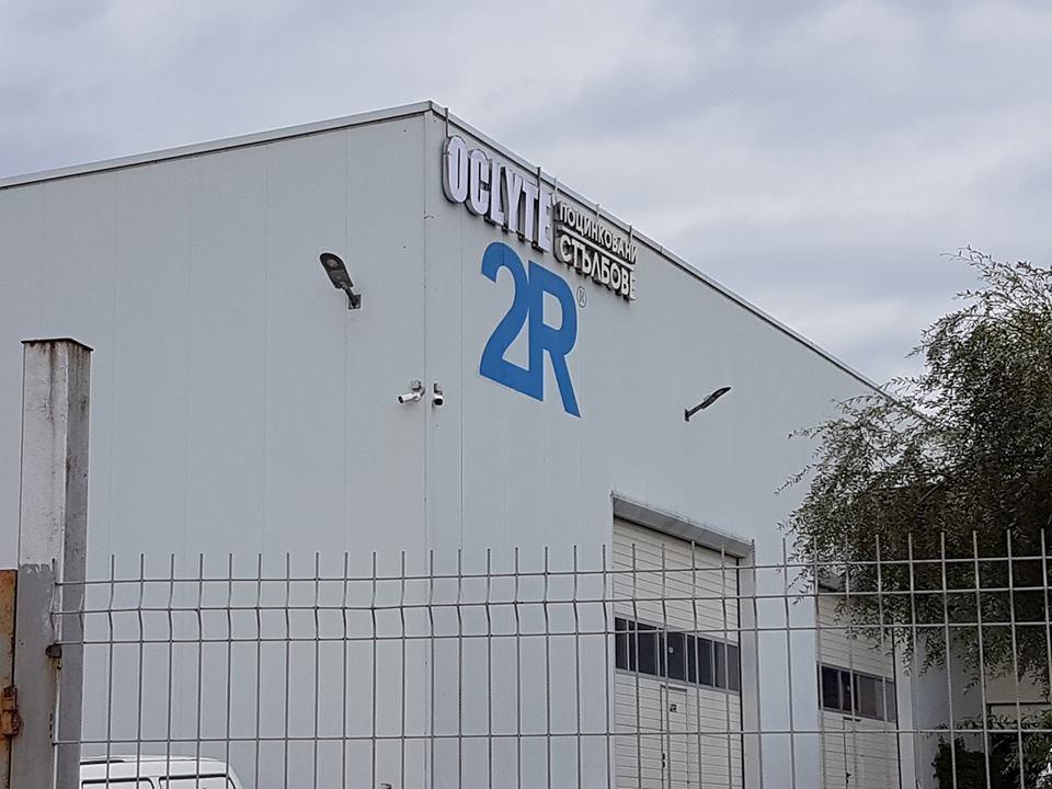 """Обемна реклама """" 2R OCLYTE"""