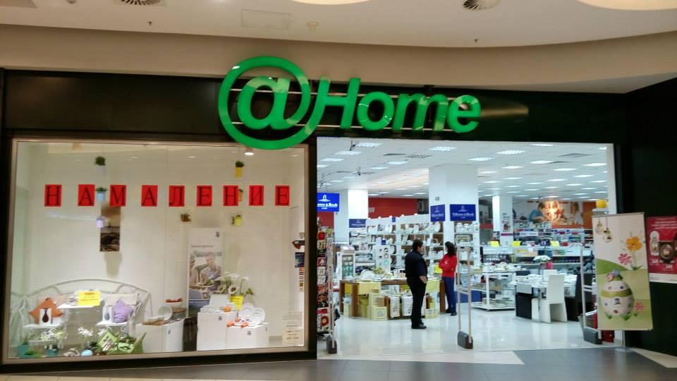 """Обемни букви """"@Home"""""""