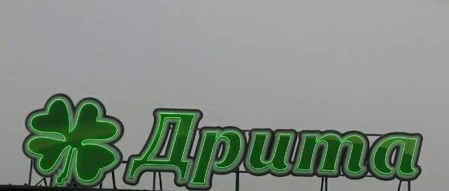 """Неоново лого """"Дрита"""""""