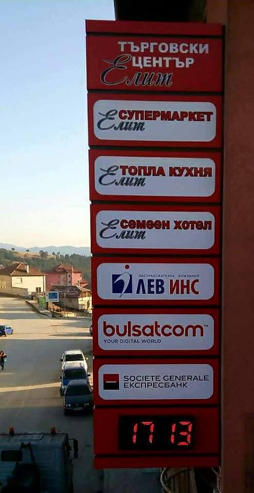 Рекламна табела Търговски център