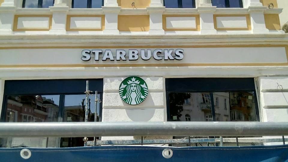 "Брандиране на ""Starbucks"""