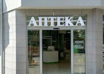 Обемно лого на аптека