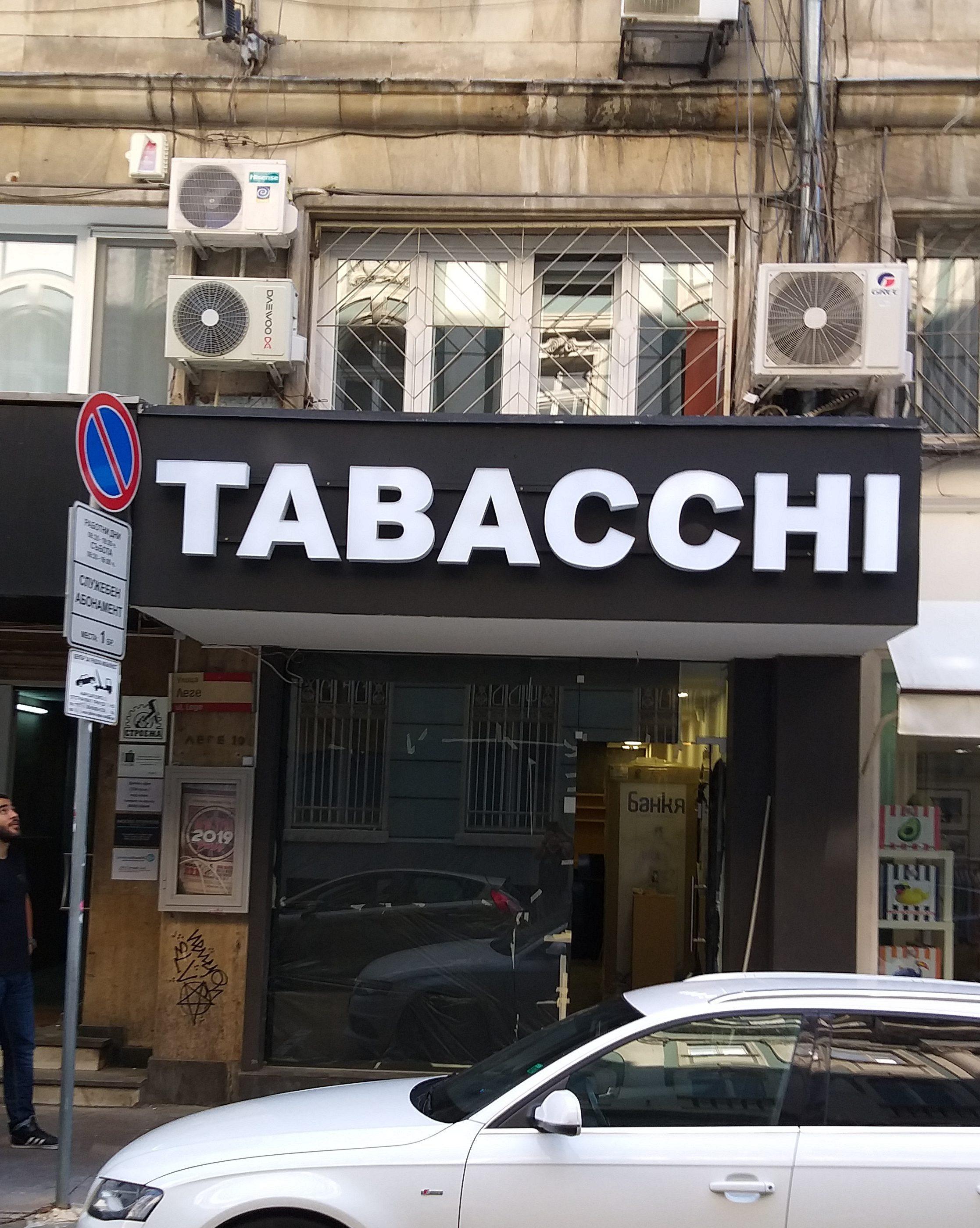 Табачи 2