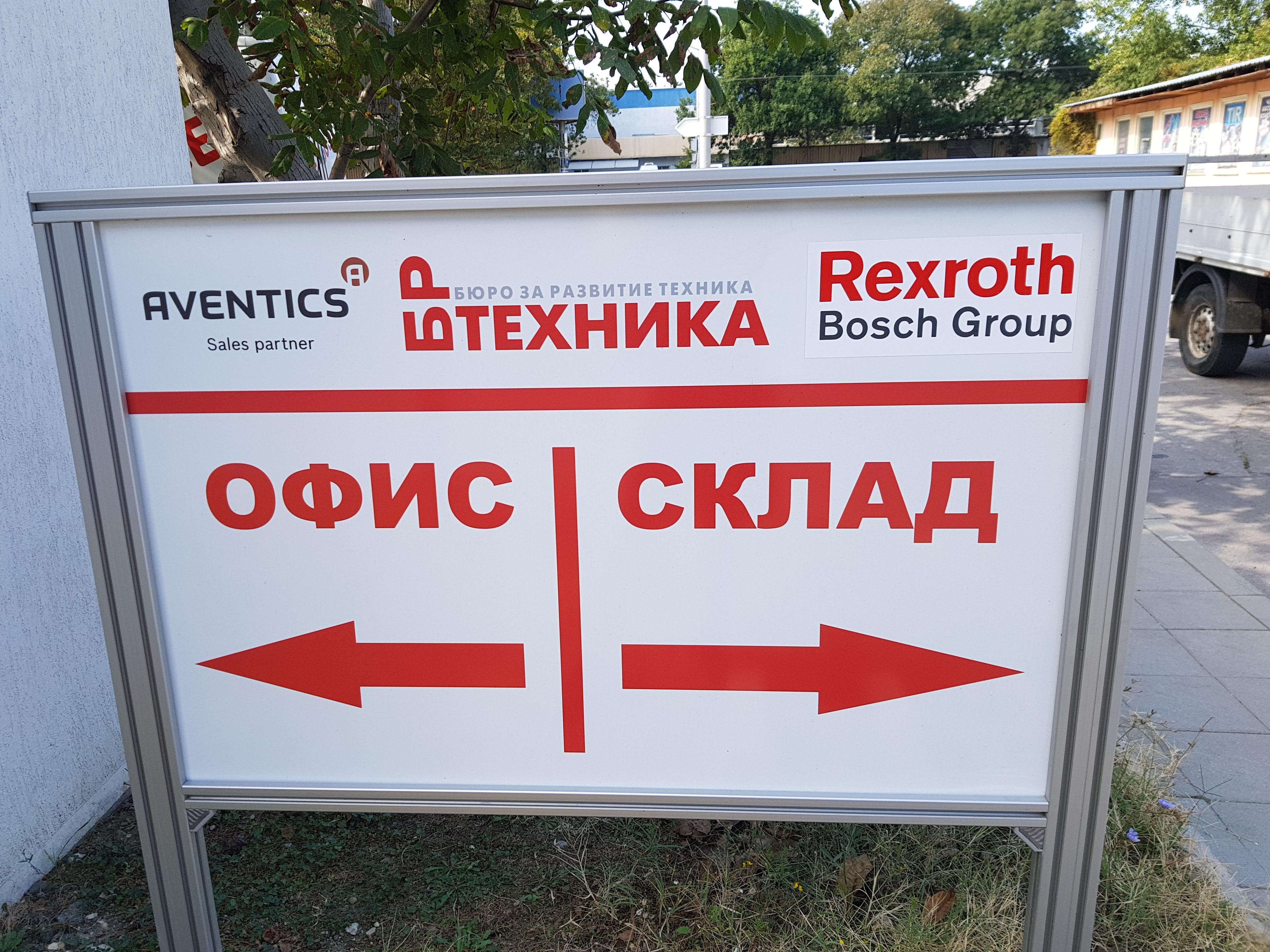 Информационни табели Bosch Rexroth
