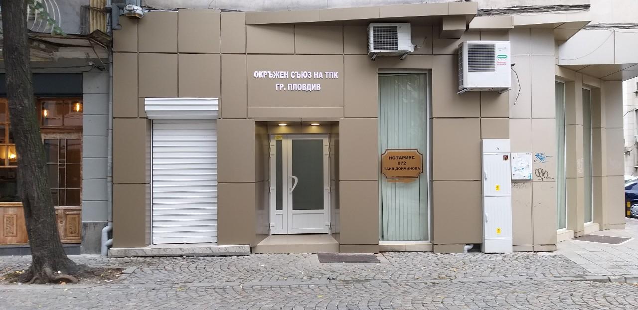 ОС на ТПК Пловдив