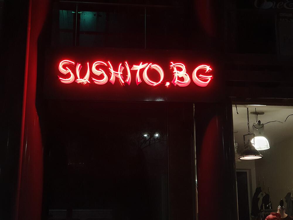 Неонов надпис SUSHITO.BG