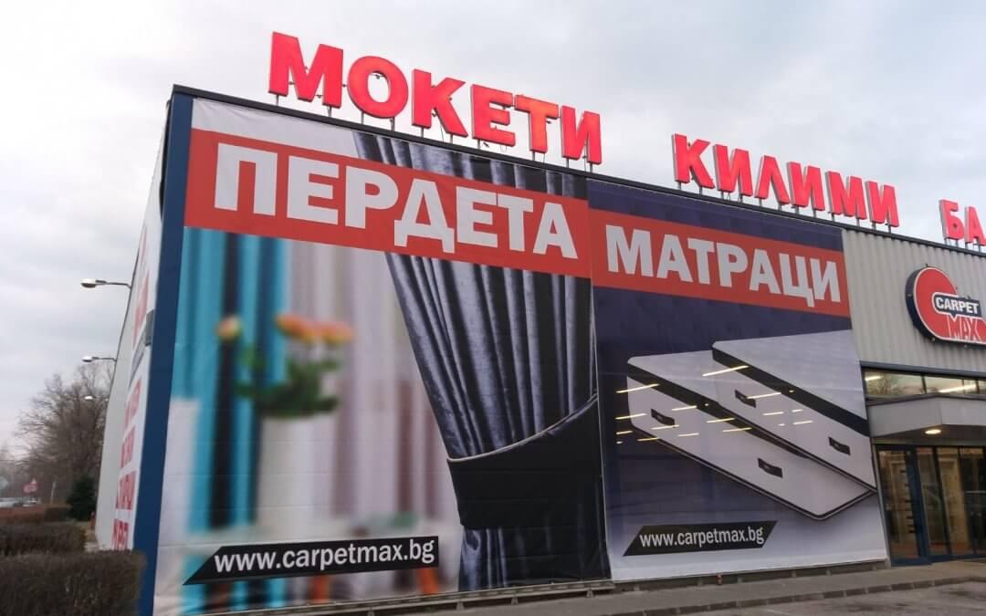 Рекламни винилни пана Carpetmax