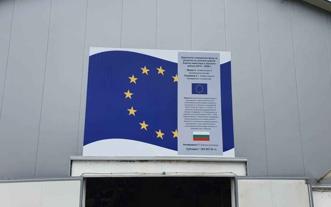 Табела по европроект