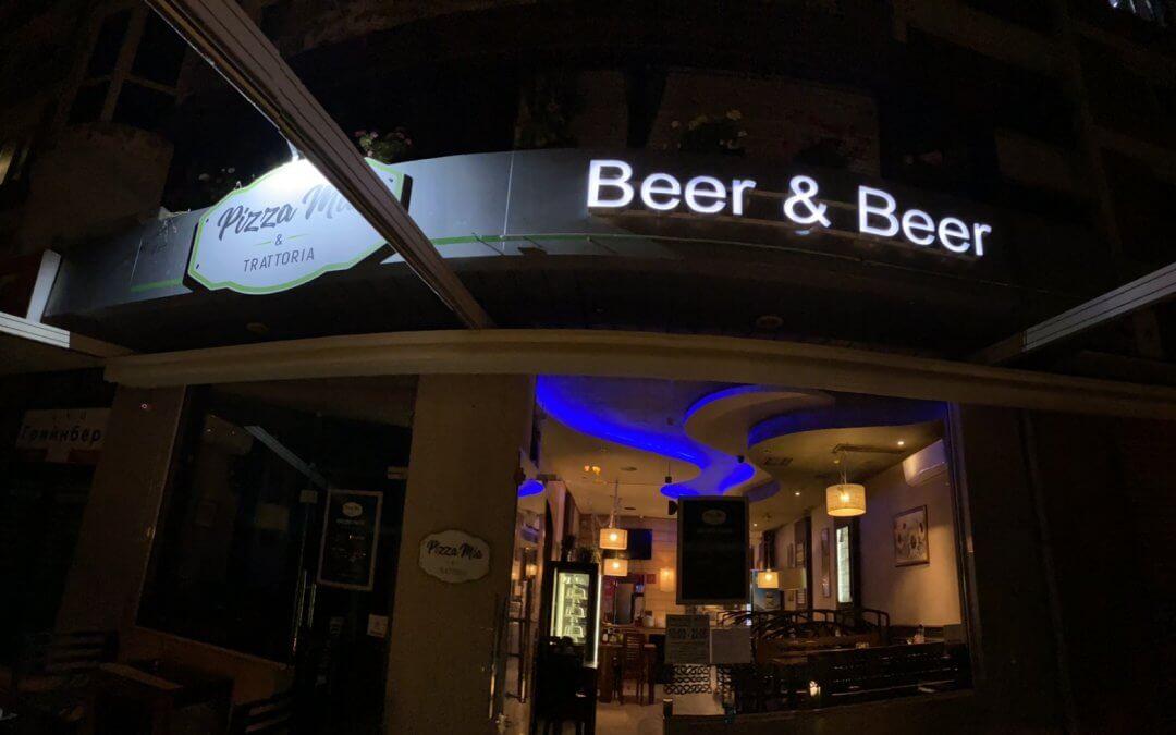 Обемни букви BEER & BEER